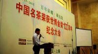 中国名茶荣获世博金奖100周年大会举行